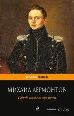 Герой нашего времени (м). Михаил Лермонтов