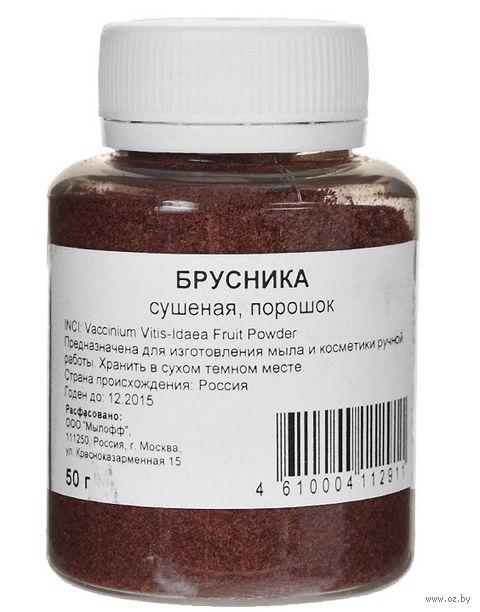 """Порошок для изготовления мыла """"Брусника сушеная"""" (50 гр)"""