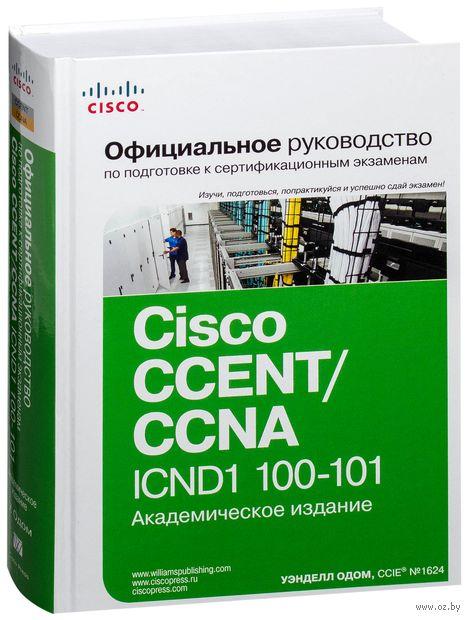 Официальное руководство Cisco по подготовке к сертификационным экзаменам CCENT/CCNA ICND1 100-101. Уэнделл Одом