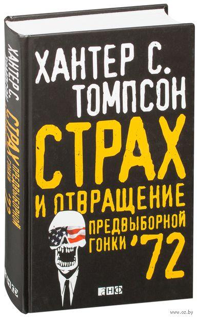 Страх и отвращение предвыборной гонки '72. Хантер Томпсон
