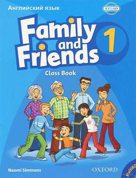 Family and Friends 1. Classbook (+ CD). Наоми Симмонс