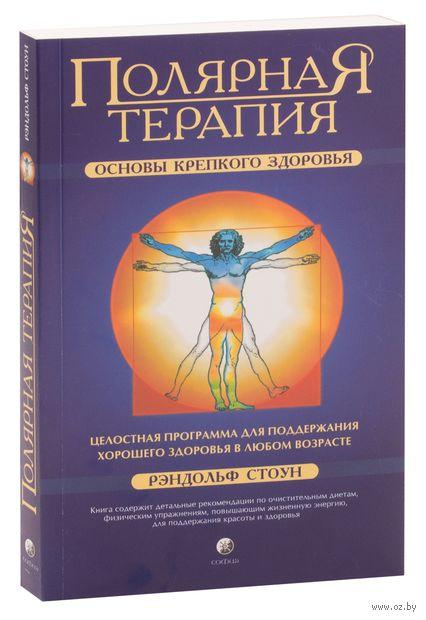 Полярная терапия. Основы крепкого здоровья. Рэндольф Стоун