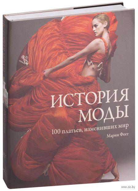 История моды. 100 платьев, изменивших мир. Марни Фогг