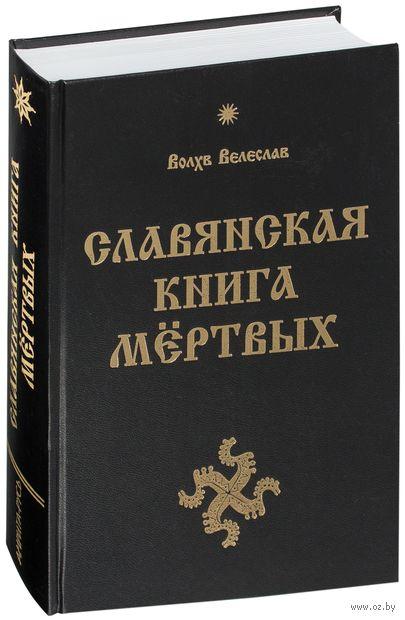 Славянская Книга Мертвых. Волхв Велеслав