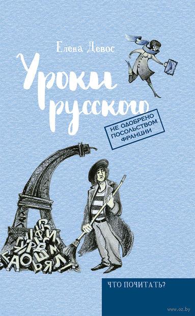 Уроки русского. Елена Дэвос