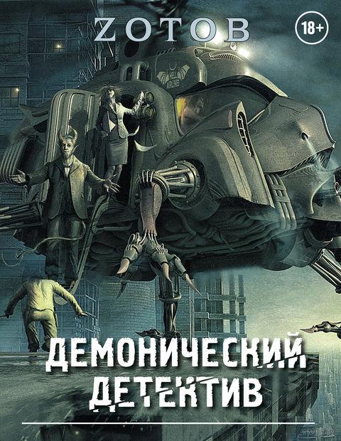 Демонический Детектив (комплект из 3 книг). Георгий Зотов (Zотов)