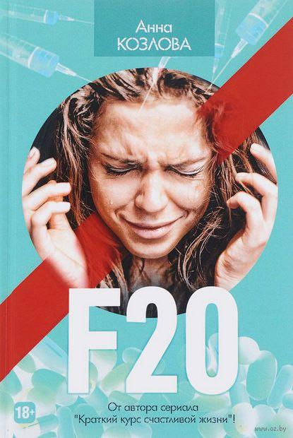 F20. Анна Козлова