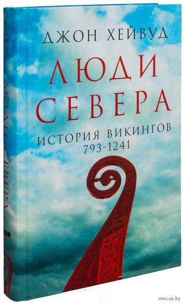 Люди Севера. История викингов. 793-1241 (16+). Джон Хейвуд