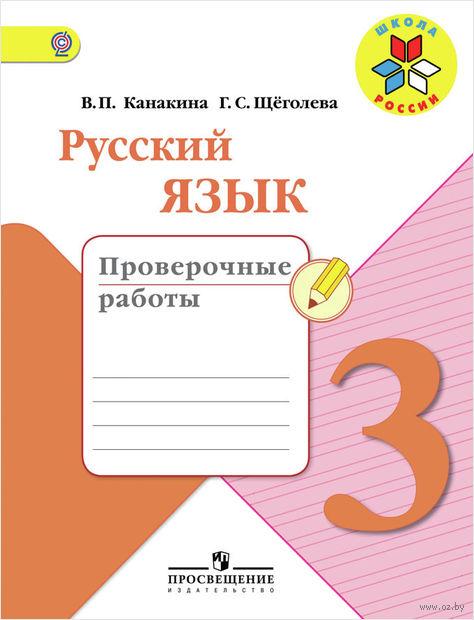 Русский язык. 3 класс. Проверочные работы — фото, картинка