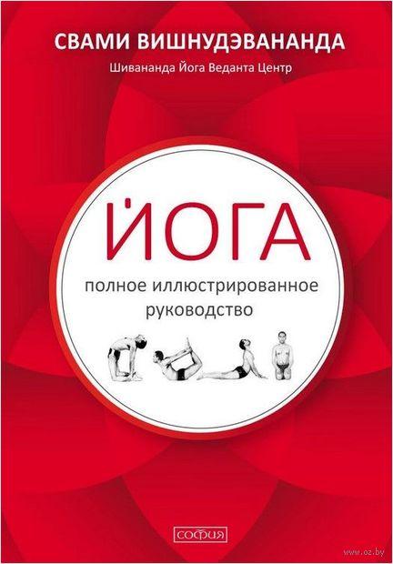 Йога. Полное иллюстрированное руководство — фото, картинка