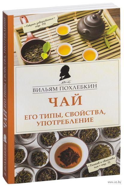 Чай. Его типы, свойства, употребление — фото, картинка