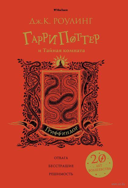 Гарри Поттер и Тайная комната. Гриффиндор — фото, картинка