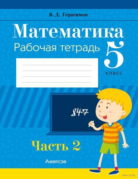 Математика. 5 класс. Рабочая тетрадь. В 2-х частях. Часть 2 — фото, картинка