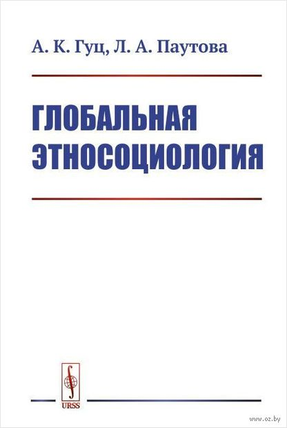 Глобальная этносоциология (м) — фото, картинка