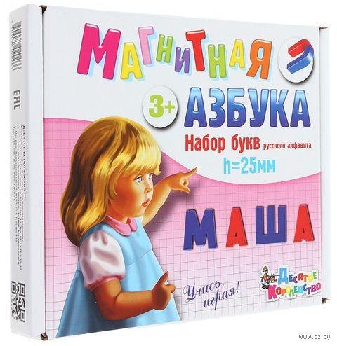 """Набор магнитов """"Азбука"""" (106 шт.; арт. 02026) — фото, картинка"""