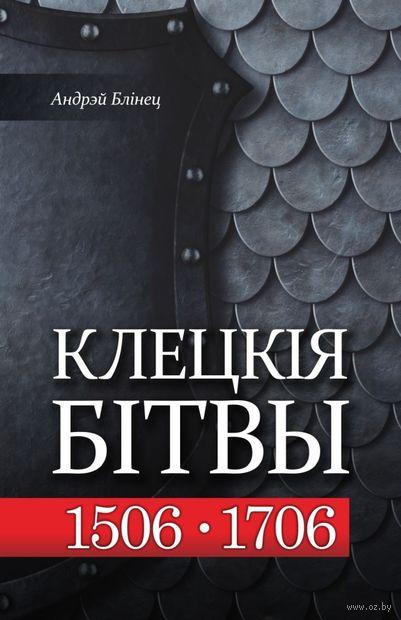 Клецкія бітвы. 1506 і 1706 гг. — фото, картинка