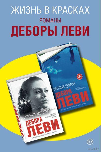 Жизнь в красках. Романы Деборы Леви (комплект из 2-х книг) — фото, картинка