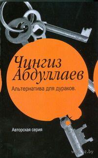 Альтернатива для дураков. Чингиз Абдуллаев