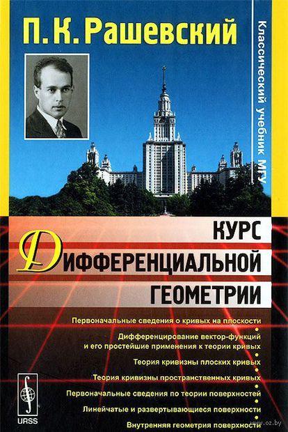Курс дифференциальной геометрии. Петр Рашевский