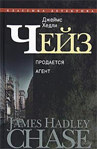 Джеймс Хедли Чейз. Собрание сочинений в 30 томах. Том 8. Продается агент. Джеймс Хедли Чейз