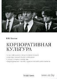 Корпоративная культура. Виктор Козлов