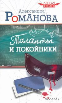 Таланты и покойники (м). Александра Романова