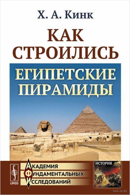 Как строились египетские пирамиды — фото, картинка