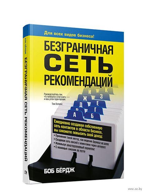 Безграничная сеть рекомендаций. Боб Бердж