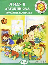 Я иду в детский сад. Проблемы адаптации. 2-4 года. Карина Овсепян