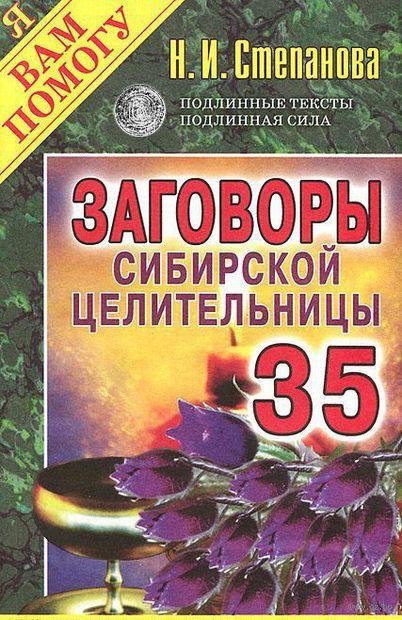 Заговоры сибирской целительницы - 35. Наталья Степанова