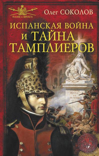 Испанская война и тайна тамплиеров. Олег Соколов