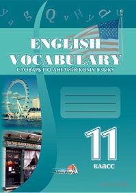 Словарь по английскому языку. 11 класс — фото, картинка