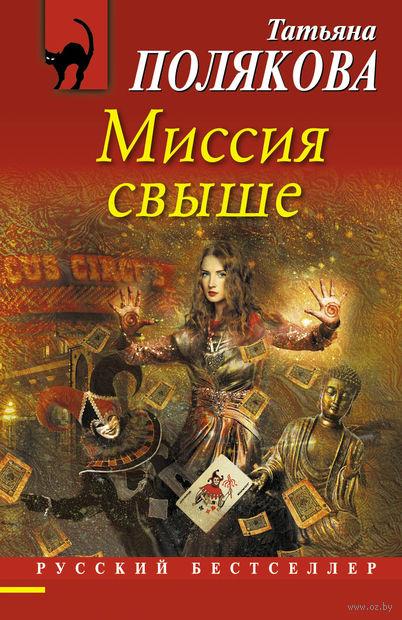 Миссия свыше (м). Татьяна Полякова