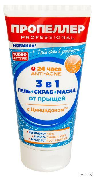 """Гель-скраб и маска для умывания 3в1 """"С Цинцидоном. ANTI-ACNE"""" (150 мл)"""