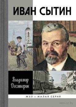 Иван Сытин. Владимир Десятерик