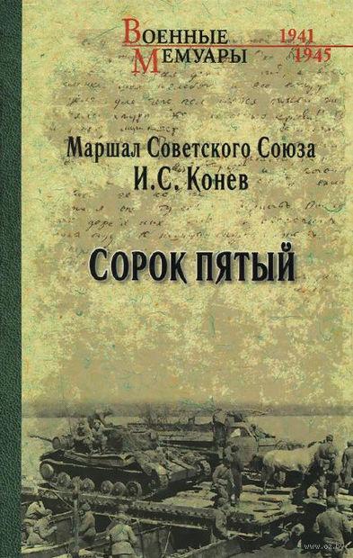 Сорок пятый. Иван Конев