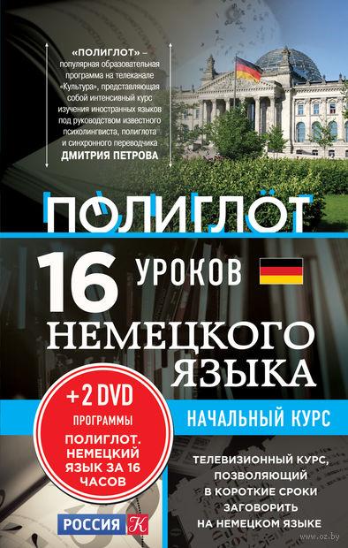 16 уроков Немецкого языка. Начальный курс (+ DVD)