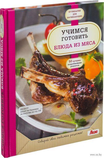 Учимся готовить блюда из мяса