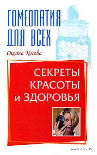 Секреты красоты и здоровья. Оксана Косова
