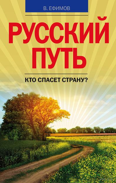 Русский путь. Кто спасет страну?. Виктор Ефимов