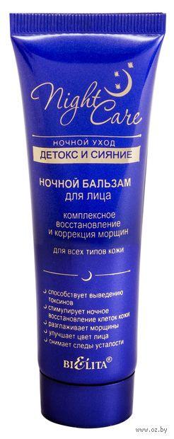 Ночной бальзам для лица (50 мл)