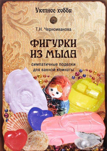 Фигурки из мыла. Татьяна Черноиванова