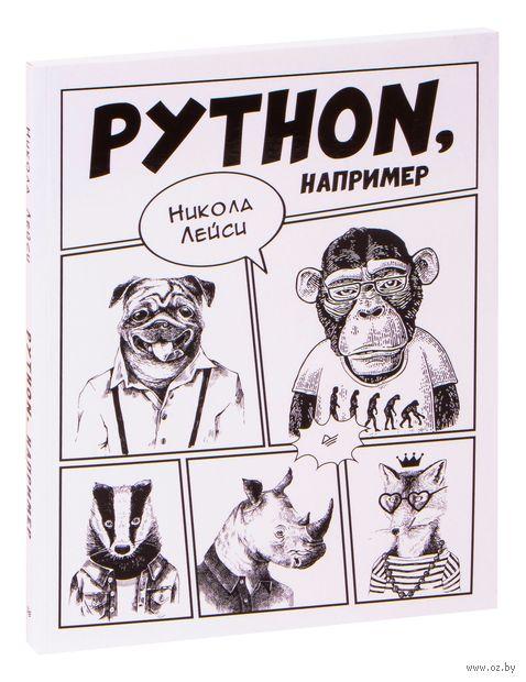 Python, например — фото, картинка