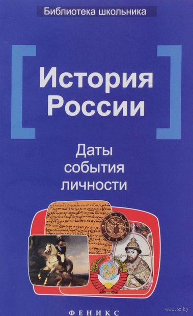 История России. Даты, события, личности. Н. Вурста