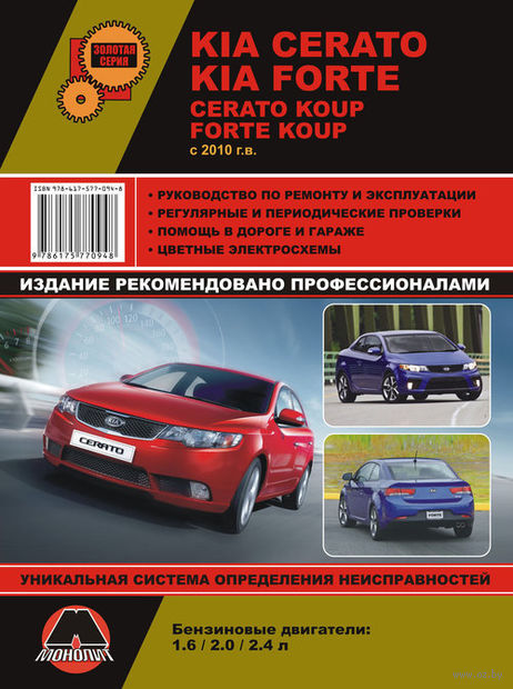 Kia Cerato / Cerato Koup, Kia Forte / Forte Koup с 2010 г. Руководство по ремонту и технической эксплуатации