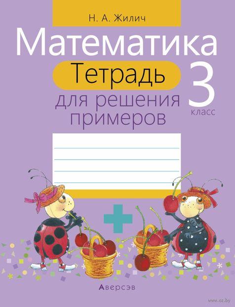 Математика. 3 класс. Тетрадь для решения примеров — фото, картинка