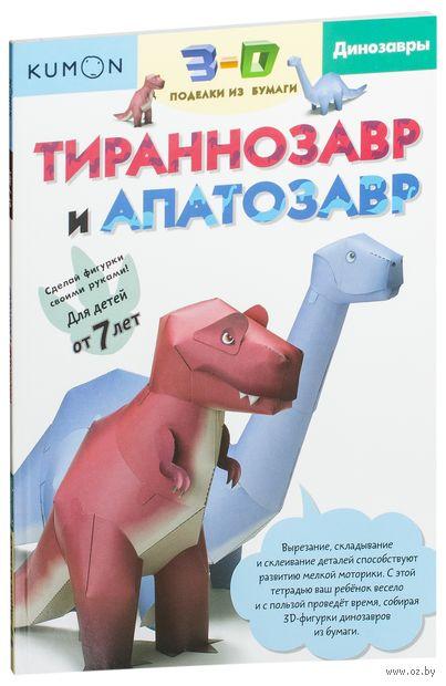 Kumon. 3D поделки из бумаги. Тираннозавр и апатозавр — фото, картинка