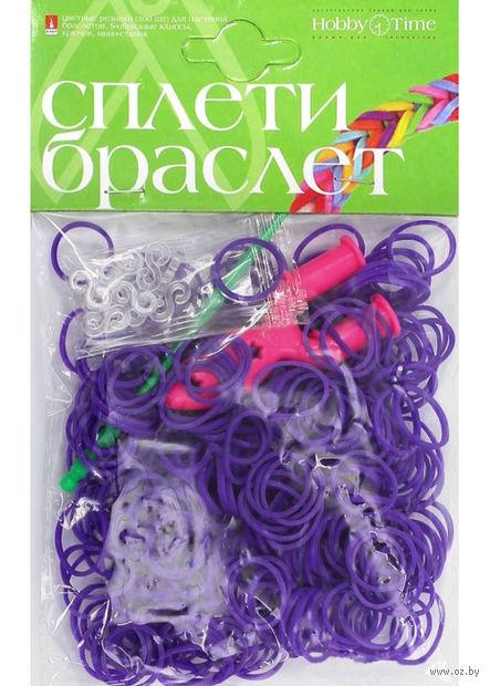 """Набор для плетения из резиночек """"Фиолетовый"""" (300 шт.) — фото, картинка"""
