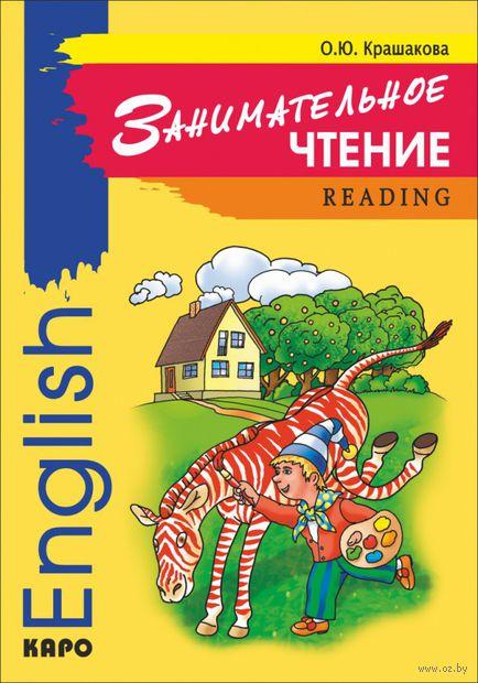 Занимательное чтение — фото, картинка