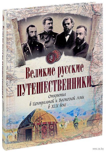 Великие русские путешественники. Открытия в Центральной и Восточной Азии в XIX веке — фото, картинка